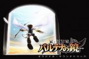 Kid Icarus Uprising Jaquette