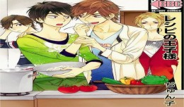 un amour de cuisinier yaoi taifu cover
