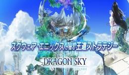 dragon sky square enix logo