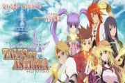 tales of asteria logo