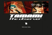 tamami the observer cover tome 1 komikku