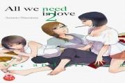 All we need is love taifu sorties avril logo