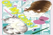 oh my cats cover komikku