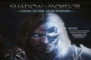 shadow of mordor game of the year logo