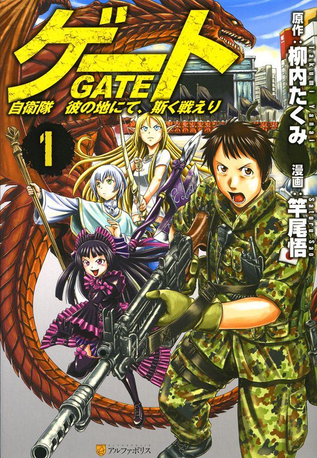 gate ototo cover
