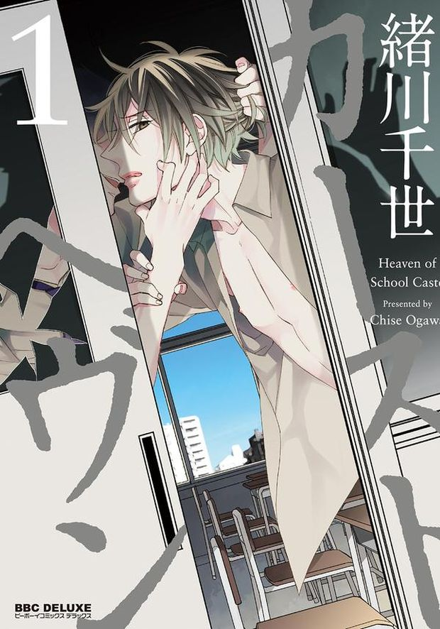 Caste Heaven Taifu Yaoi cover tome 1