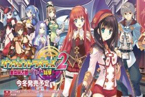 dungeon travelers 2 test review logo