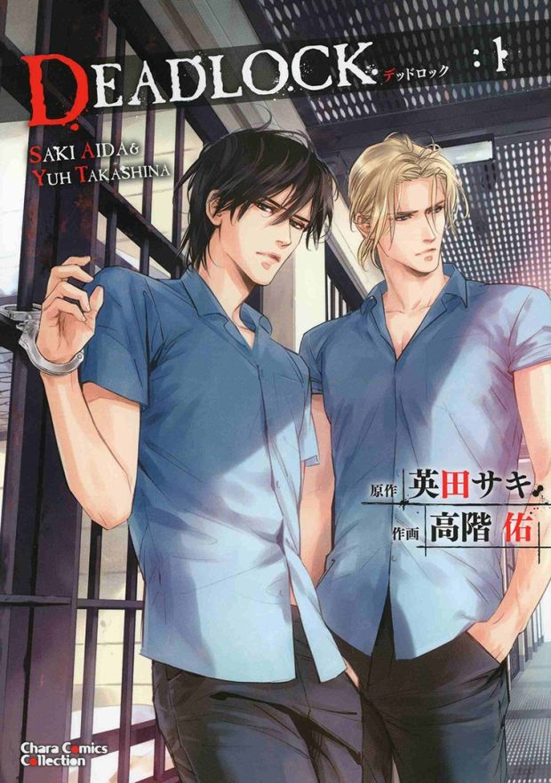 deadlock boy's love taifu tome 1 cover