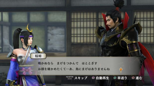 Samurai Warriors 4 Empires Screen 7