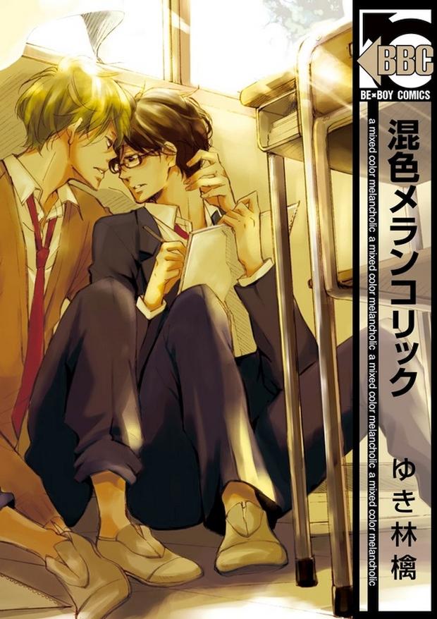 Konshoku-Melancholic taifu comics screen